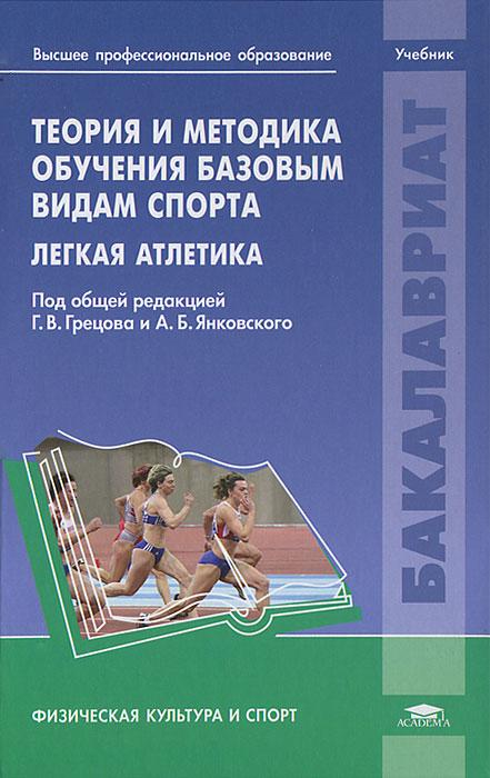 Методическое пособие секция легкая атлетика