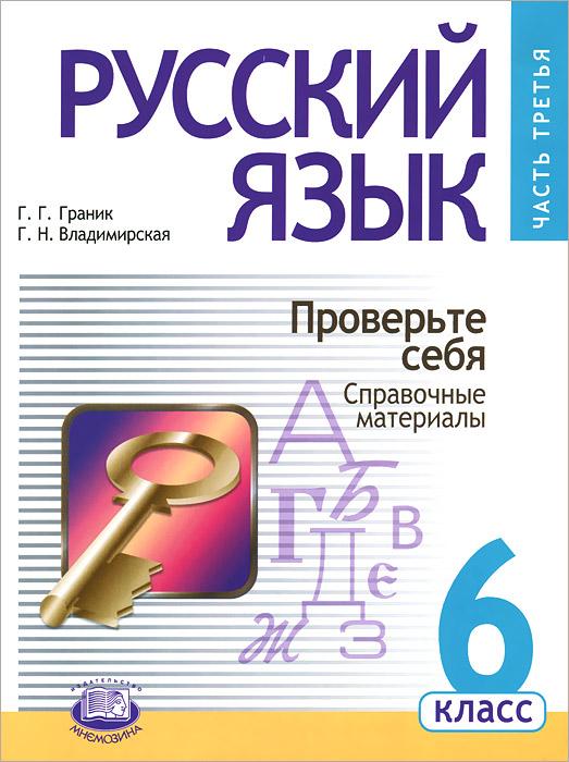 Русскому гдз класс гг языку граник по 6
