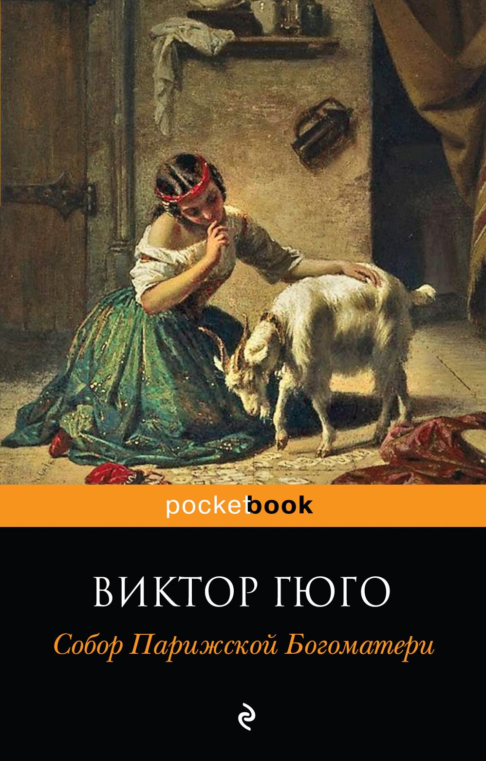 Книга собор парижской богоматери картинки
