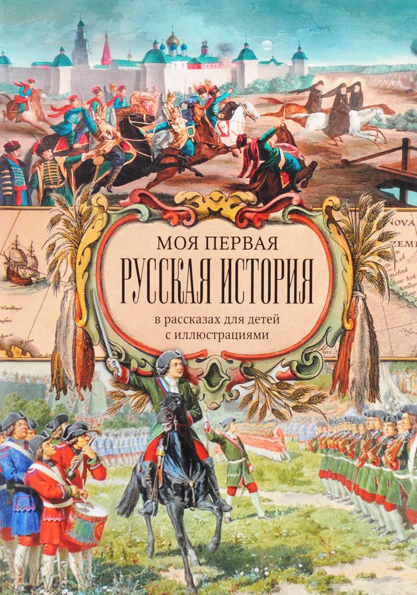 сравнению исторические книги с иллюстрациями удовольствием проводит время