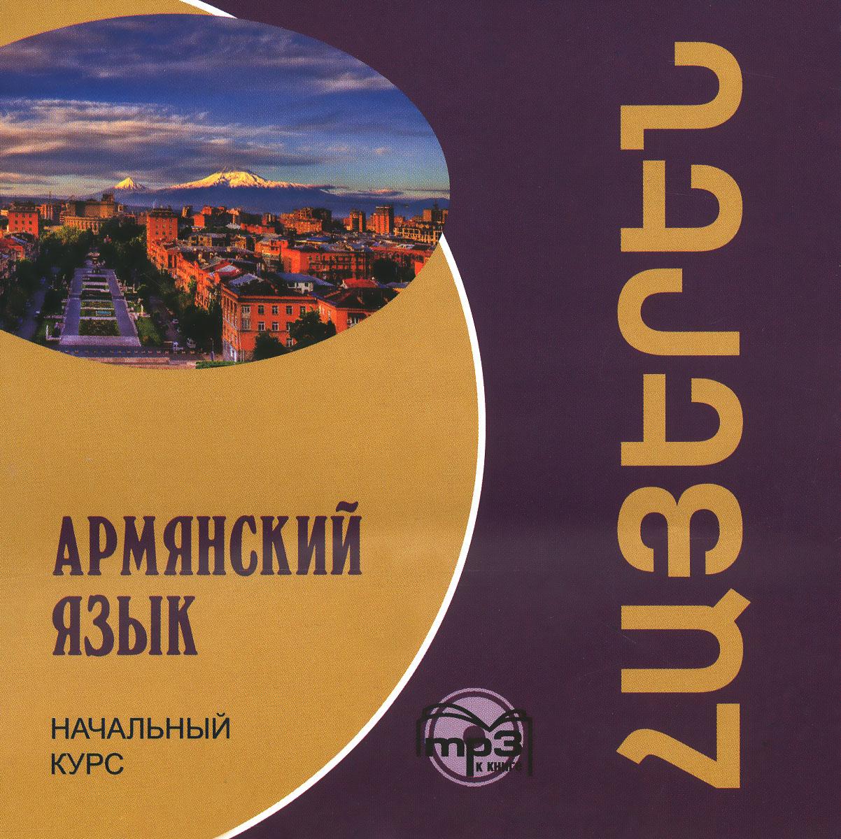 аудио уроки по армянскому языку скачать бесплатно