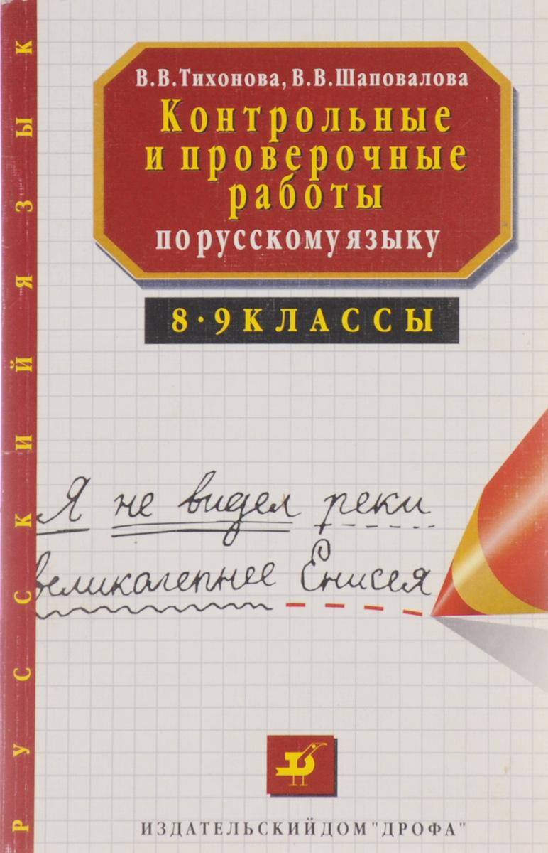 решебник контрольные и проверочные работы по русскому языку 8 класс