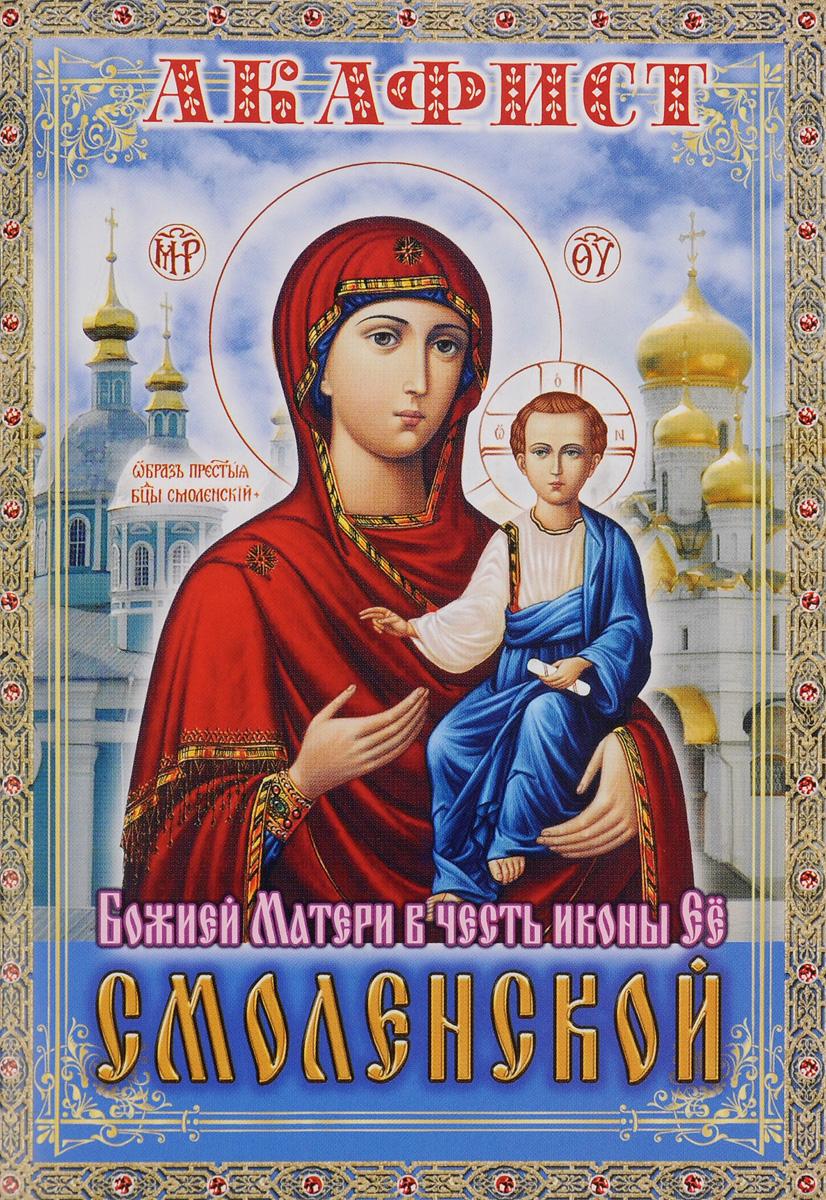 Колоколом, картинки смоленской иконы божией матери с праздником