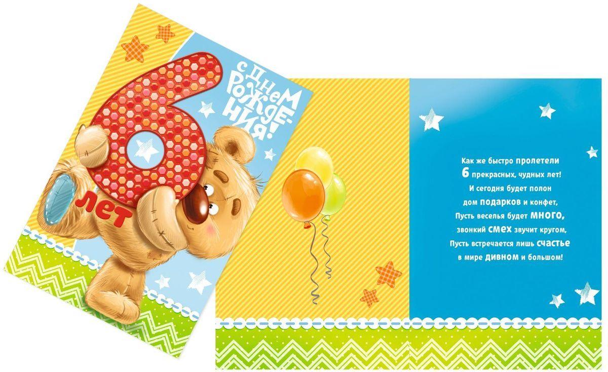 Открытки поздравления, открытки 6 лет стих