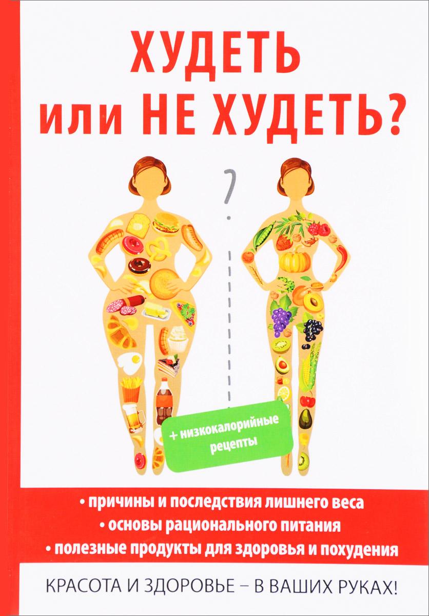 Какие Причины Что Бы Похудеть. 100 причин похудеть