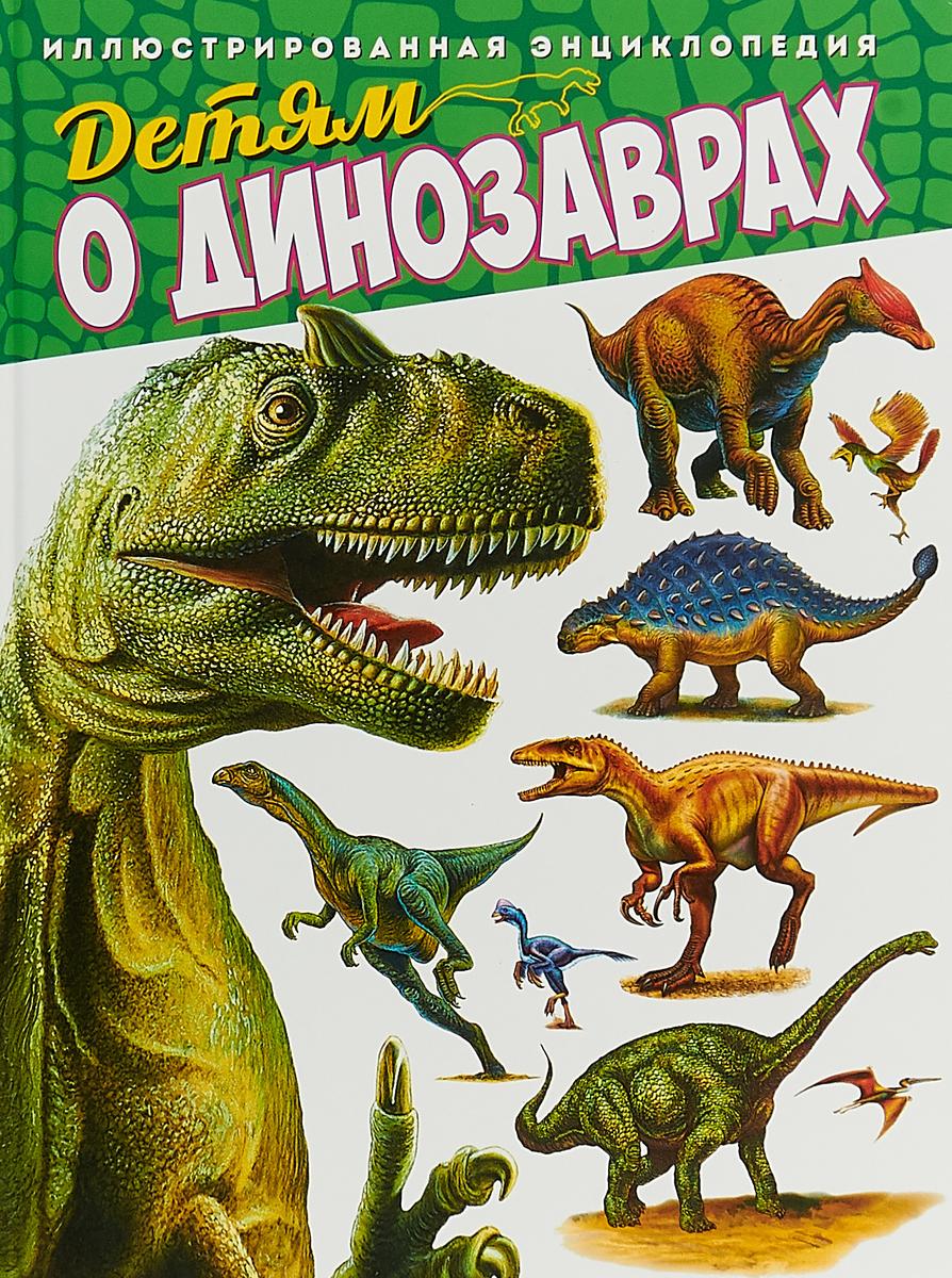 детей рисунок энциклопедии динозавров подобного